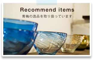 Recommend item 青梅の逸品を取り扱っています
